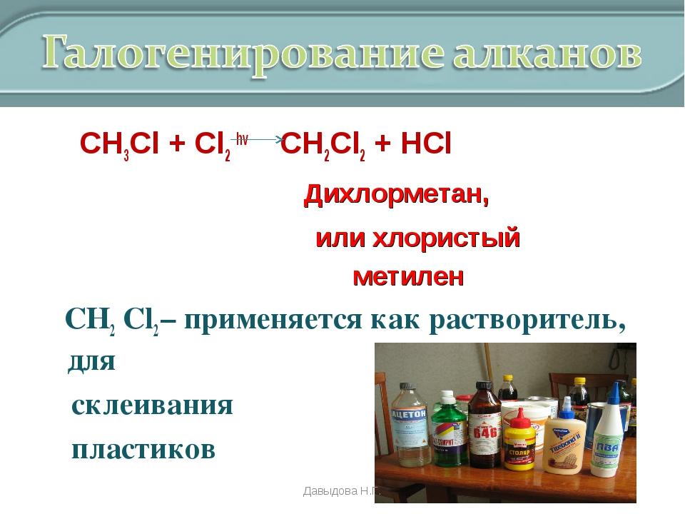СН3Cl + Cl2 hv CH2Cl2 + HCl Дихлорметан, или хлористый метилен СН2 Cl2 – при...