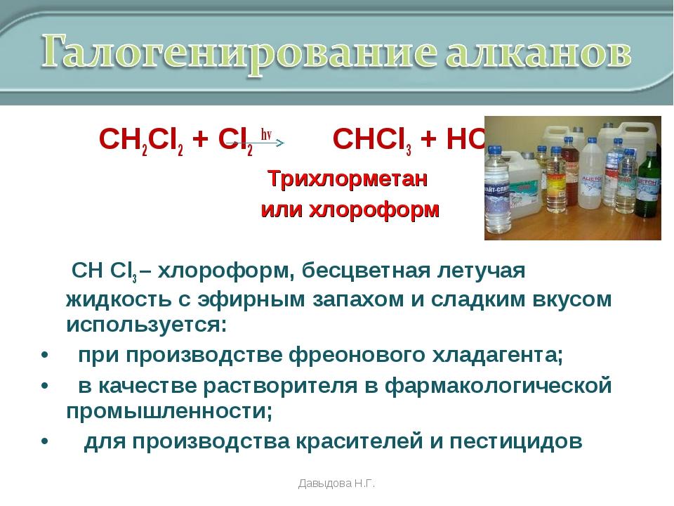 СН2Cl2 + Cl2 hv CHCl3 + HCl Трихлорметан или хлороформ СН Cl3 – хлороформ, б...