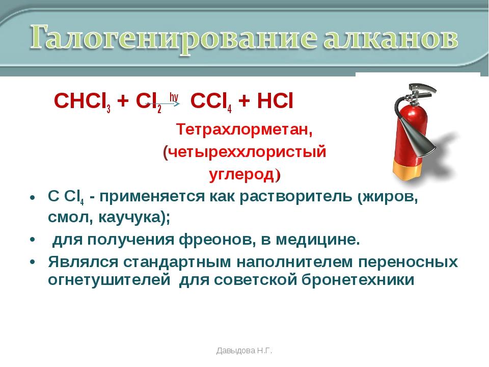 СНCl3 + Cl2 hv CCl4 + HCl Тетрахлорметан, (четыреххлористый углерод) С Cl4 -...
