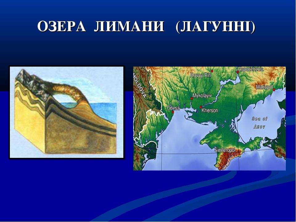 ОЗЕРА ЛИМАНИ (ЛАГУННІ)