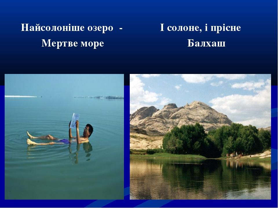 Найсолоніше озеро - І солоне, і прісне Мертве море Балхаш