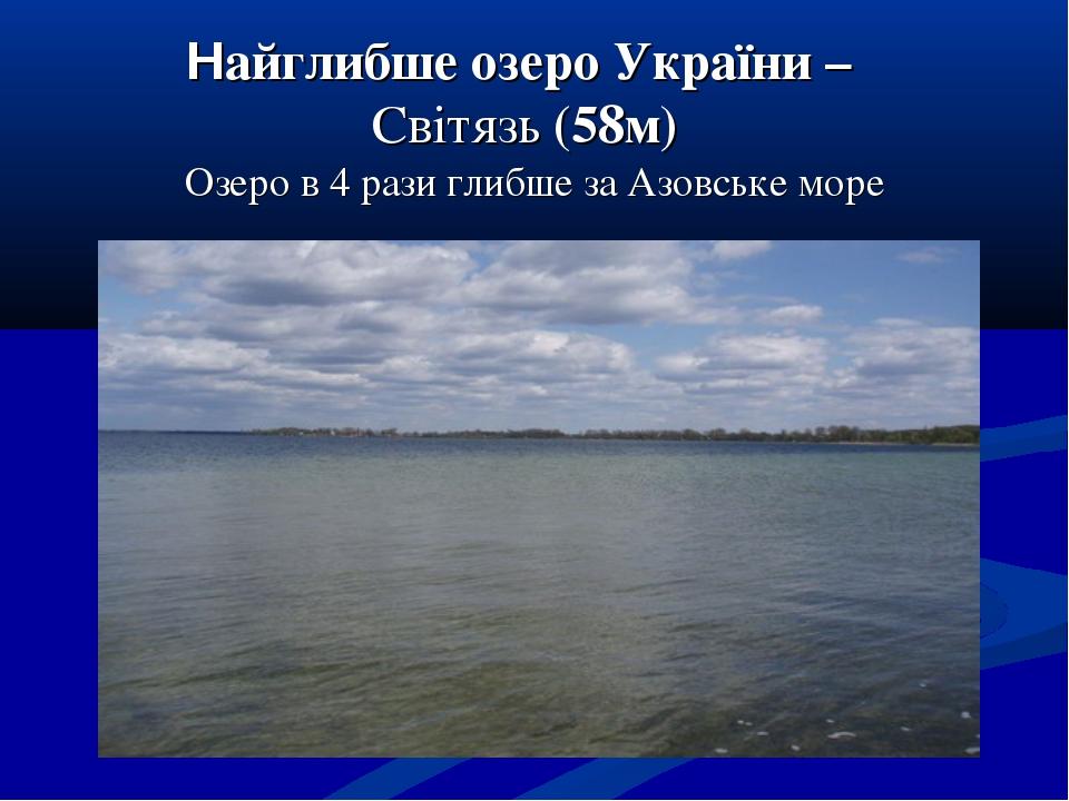 Найглибше озеро України – Світязь (58м) Озеро в 4 рази глибше за Азовське море