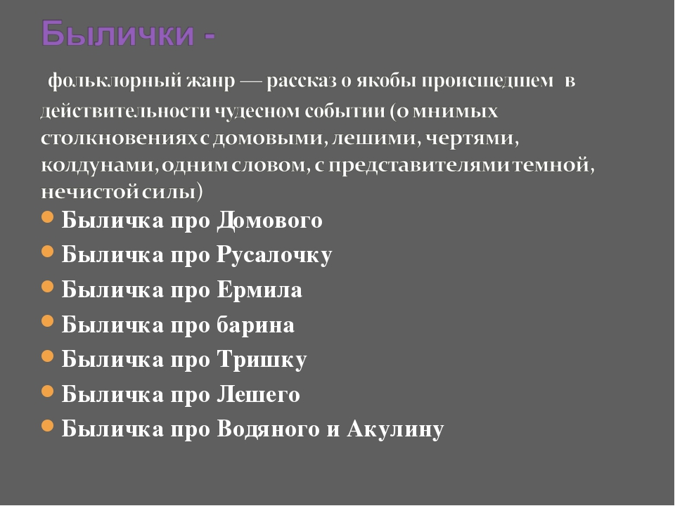 Быличка про Домового Быличка про Русалочку Быличка про Ермила Быличка про бар...