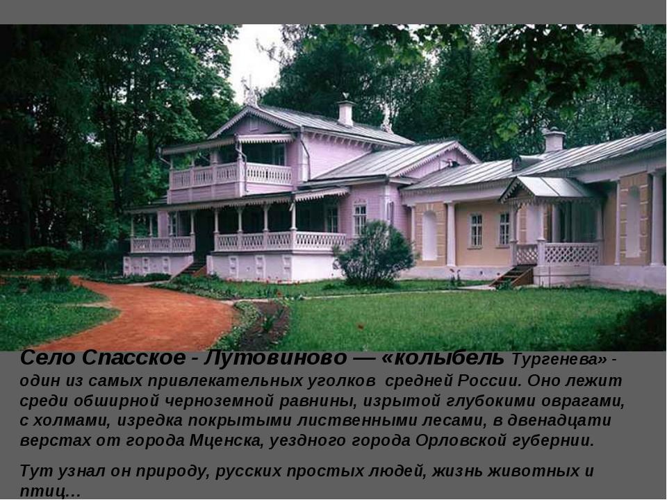 Село Спасское - Лутовиново — «колыбель Тургенева» - один из самых привлекател...