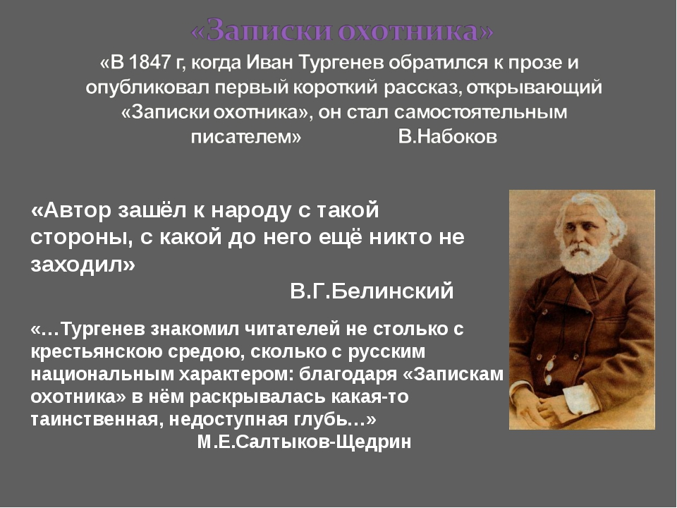 «…Тургенев знакомил читателей не столько с крестьянскою средою, сколько с рус...