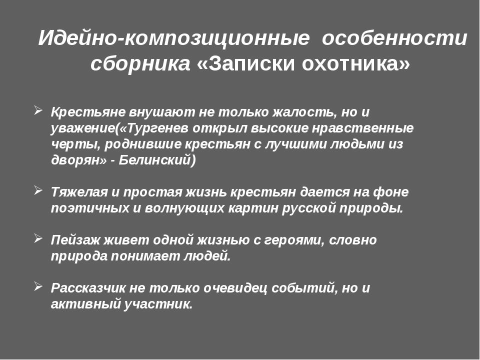 Идейно-композиционные особенности сборника «Записки охотника» Крестьяне внуш...