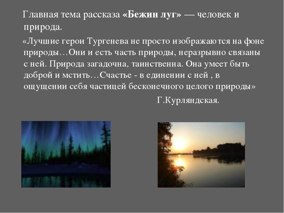 Главная тема рассказа «Бежин луг» — человек и природа. «Лучшие герои Тургене...