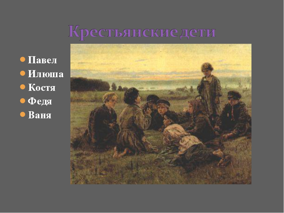 Павел Илюша Костя Федя Ваня