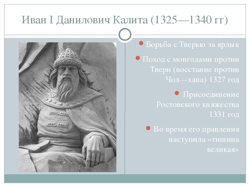 Иван I Данилович Калита (1325—1340 гг) Борьба с Тверью за ярлык Поход с монго...