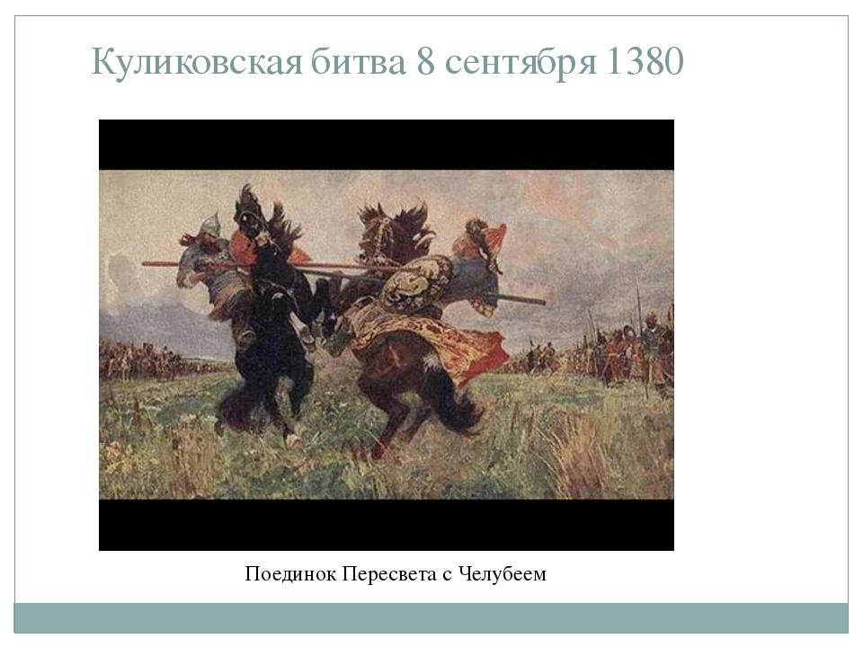 Куликовская битва 8 сентября 1380 Поединок Пересвета с Челубеем