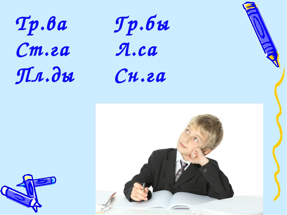 Тр.ва Гр.бы Ст.га Л.са Пл.ды Сн.га