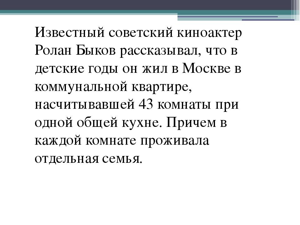 Известный советский киноактер Ролан Быков рассказывал, что в детские годы он...