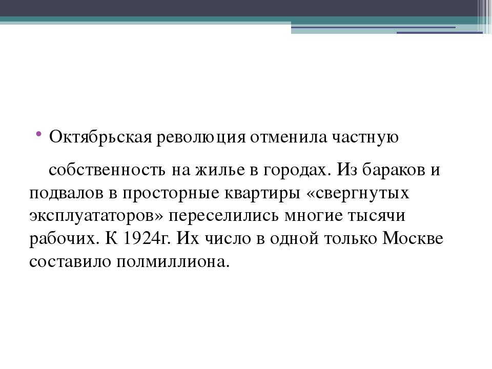 Октябрьская революция отменила частную собственность на жилье в городах. Из...