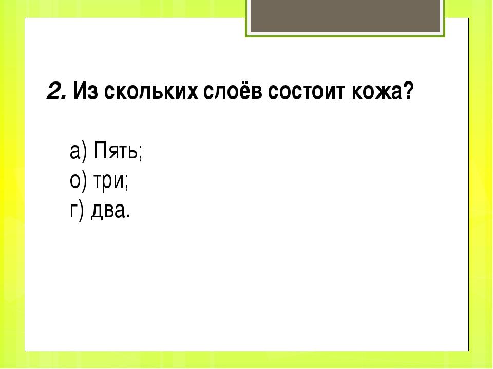 4. Кожу надо мыть…  о) по мере необходимости; р) утром и вечером; е) можн...