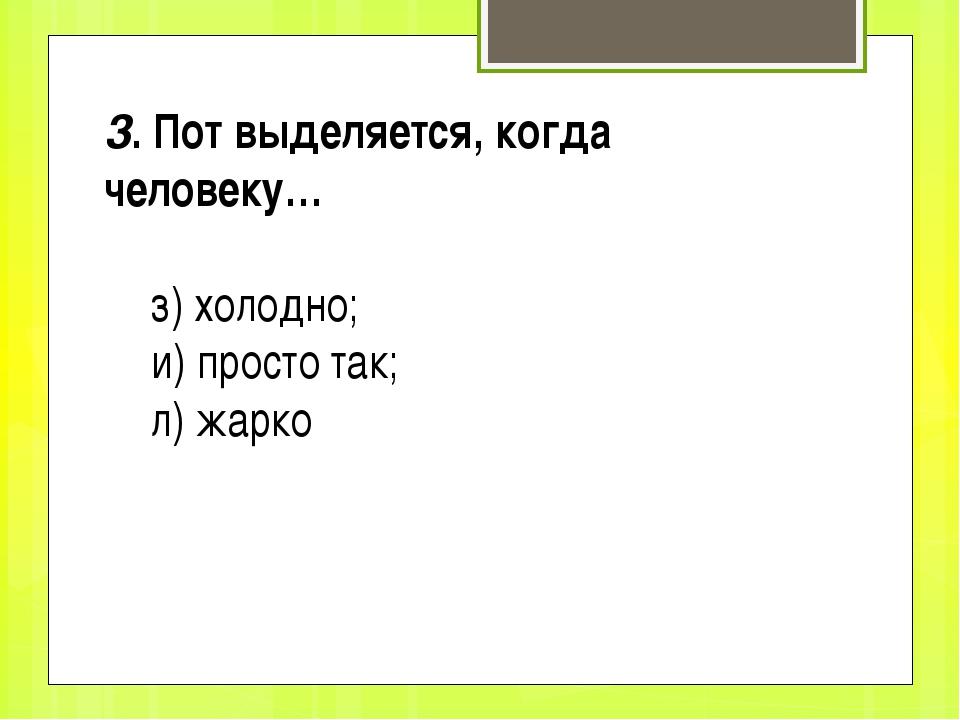 5. Можно ли кожу назвать органом дыхания?  а) нет; д) да; г) не знаю.