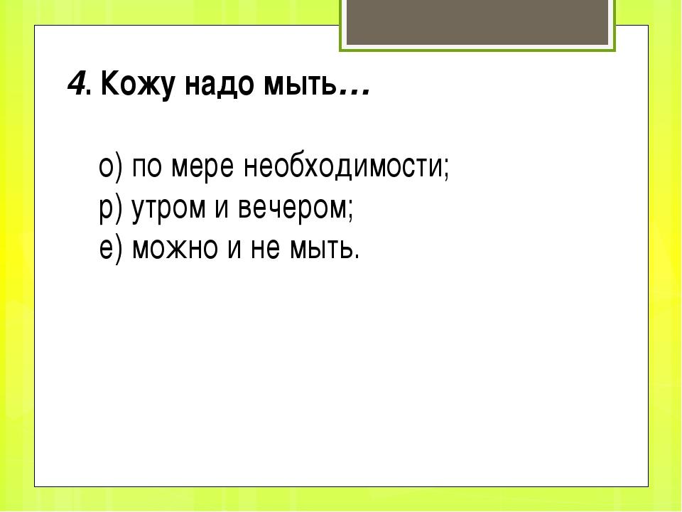 6. Кожа – это … ц) наружный покров человека; б) внутренний орган; в) это обёр...