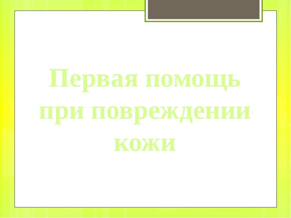 2. Из скольких слоёв состоит кожа? а) Пять; о) три; г) два.