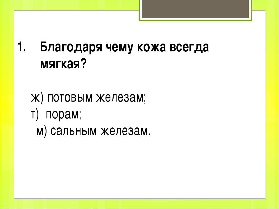 3. Пот выделяется, когда человеку…  з) холодно; и) просто так; л) жарко