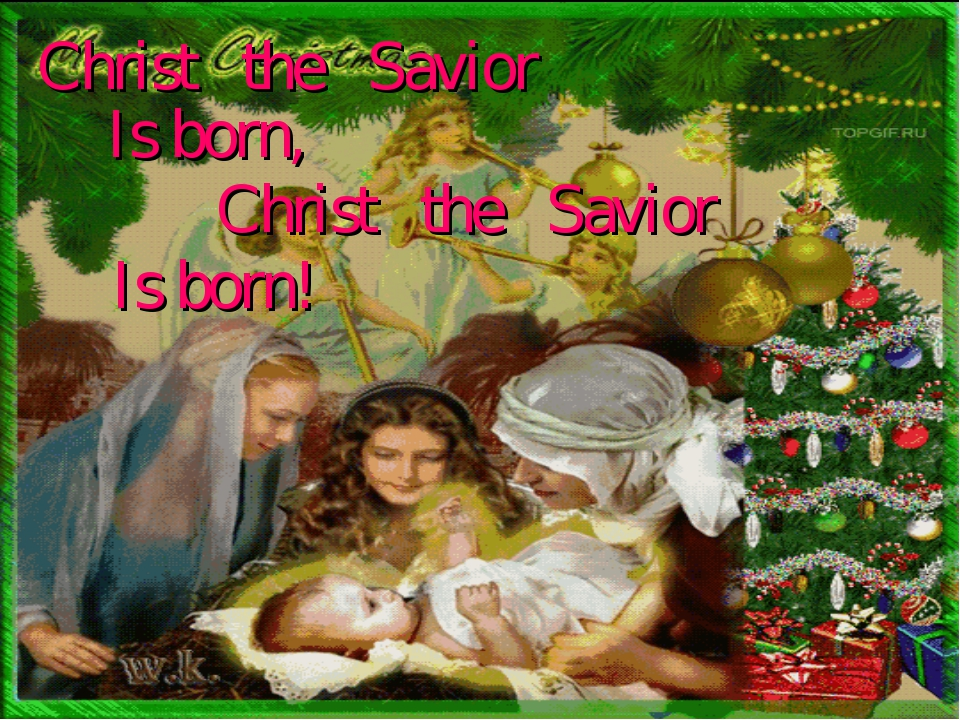 Christ the Savior Is born, Christ the Savior Is born!