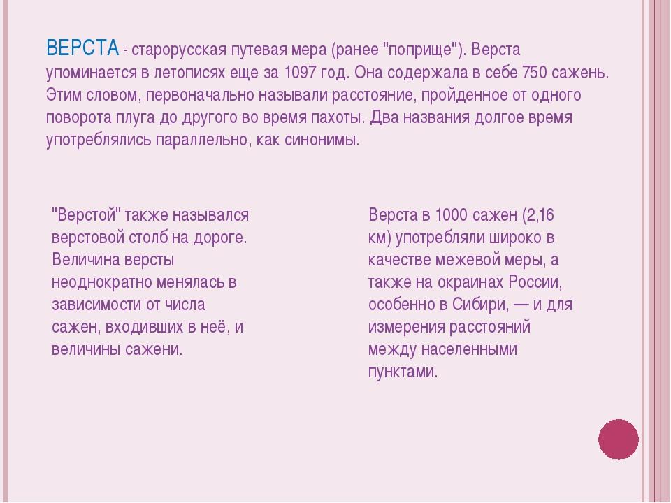 ВЕРСТА - старорусская путевая мера (ранее ''поприще''). Верста упоминается в...