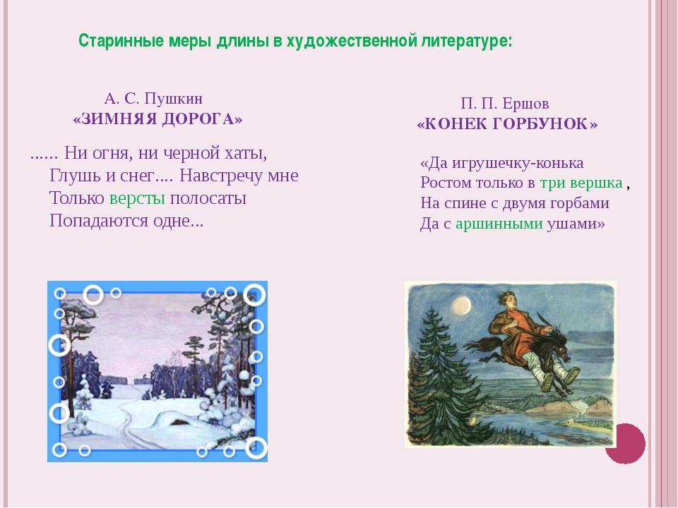 Старинные меры длины в художественной литературе: А. С. Пушкин «ЗИМНЯЯ ДОРОГА...