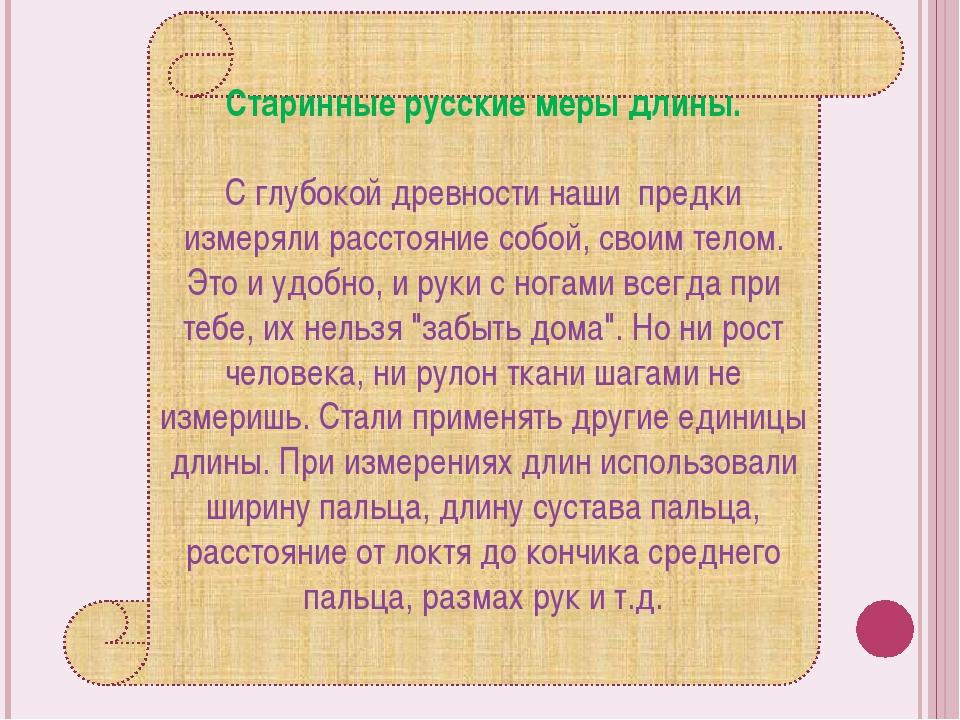 Старинные русские меры длины. С глубокой древности наши предки измеряли расст...