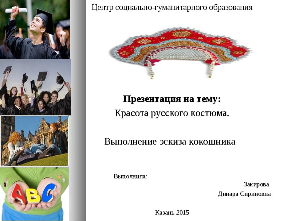 Центр социально-гуманитарного образования Презентация на тему: Красота русско...
