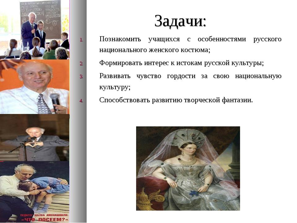 Задачи: Познакомить учащихся с особенностями русского национального женского...