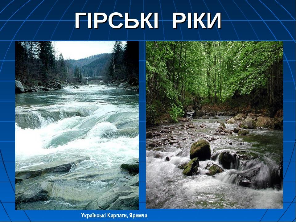 ГІРСЬКІ РІКИ Українські Карпати, Яремча