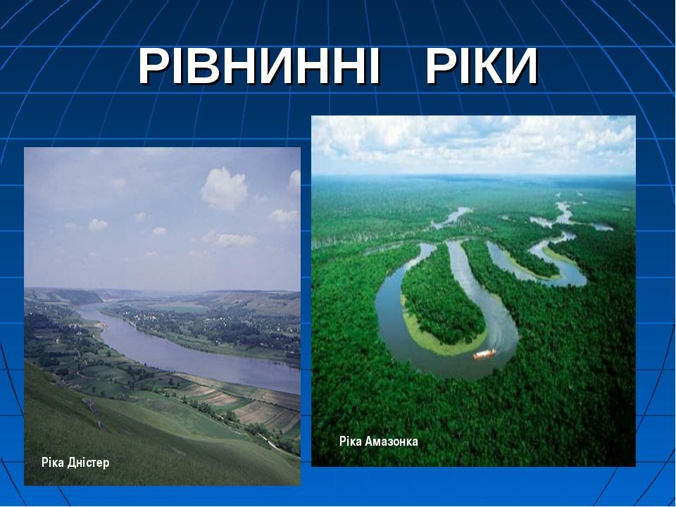 РІВНИННІ РІКИ Ріка Дністер Ріка Амазонка