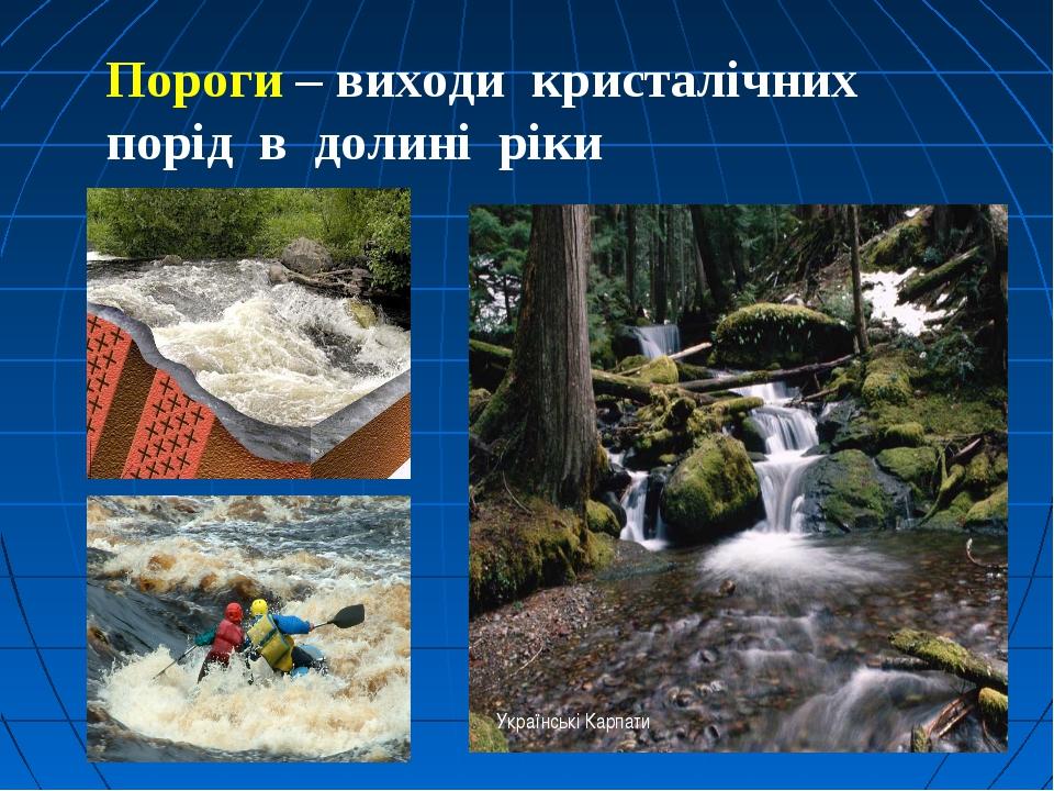 Пороги – виходи кристалічних порід в долині ріки Українські Карпати