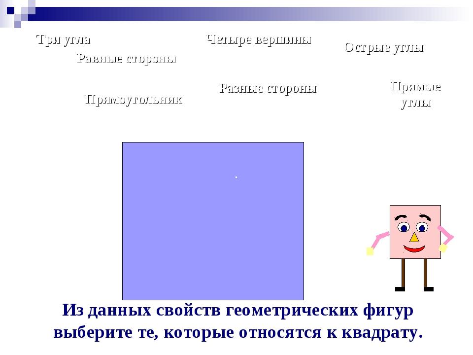 Из данных свойств геометрических фигур выберите те, которые относятся к квадр...