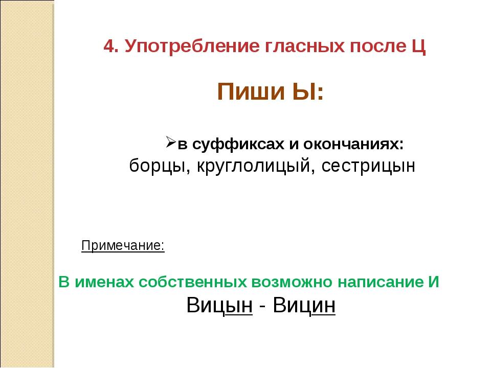 4. Употребление гласных после Ц Пиши Ы: в суффиксах и окончаниях: борцы, круг...