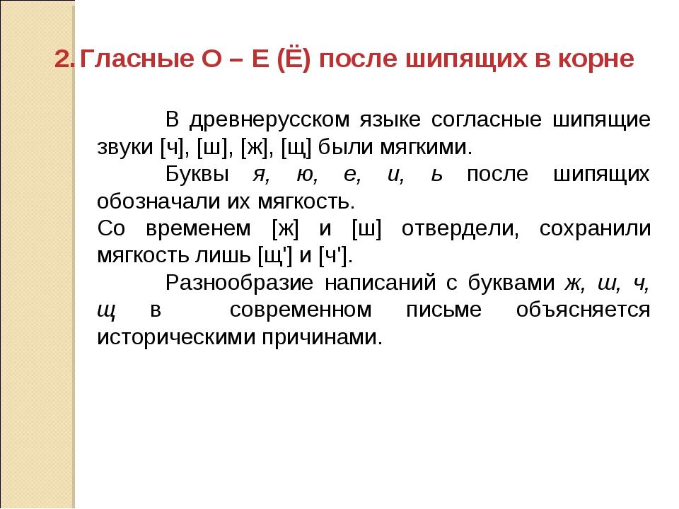 Гласные О – Е (Ё) после шипящих в корне В древнерусском языке согласные шипя...