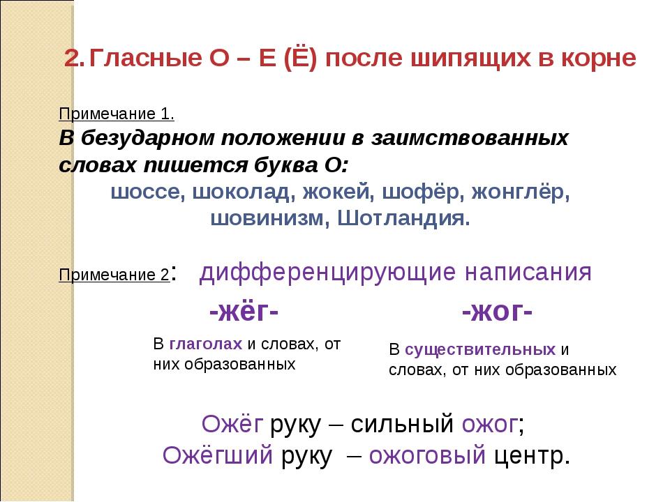 Гласные О – Е (Ё) после шипящих в корне Примечание 1. В безударном положении...
