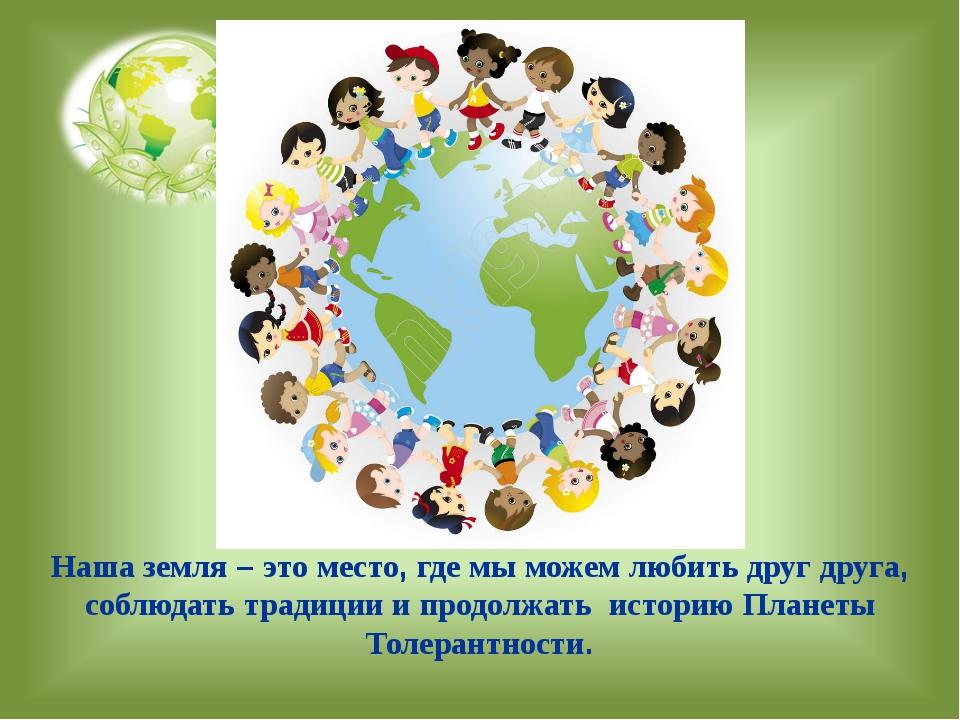Гундарева О. Н. Наша земля – это место, где мы можем любить друг друга, соблю...