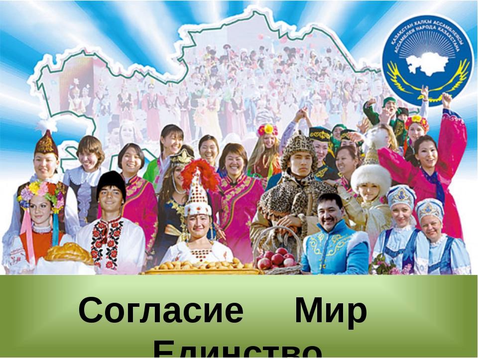Гундарева О. Н. Согласие Мир Единство