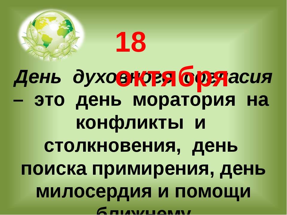 Гундарева О. Н. День духовного согласия – это день моратория на конфликты и с...