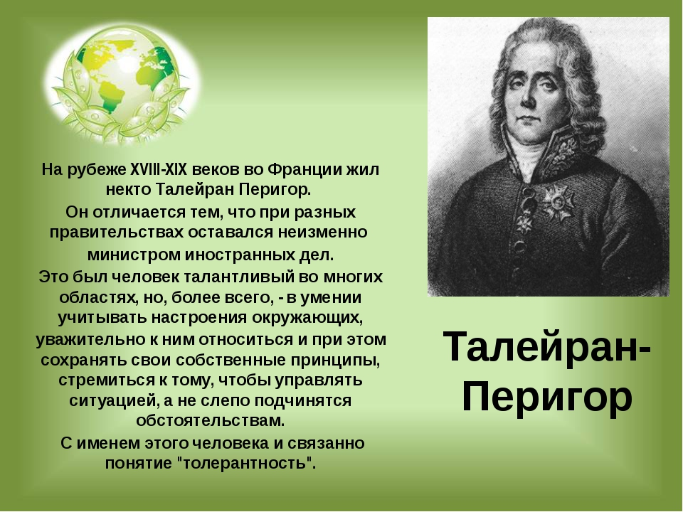 Гундарева О. Н. Талейран- Перигор На рубеже XVIII-XIX веков во Франции жил не...