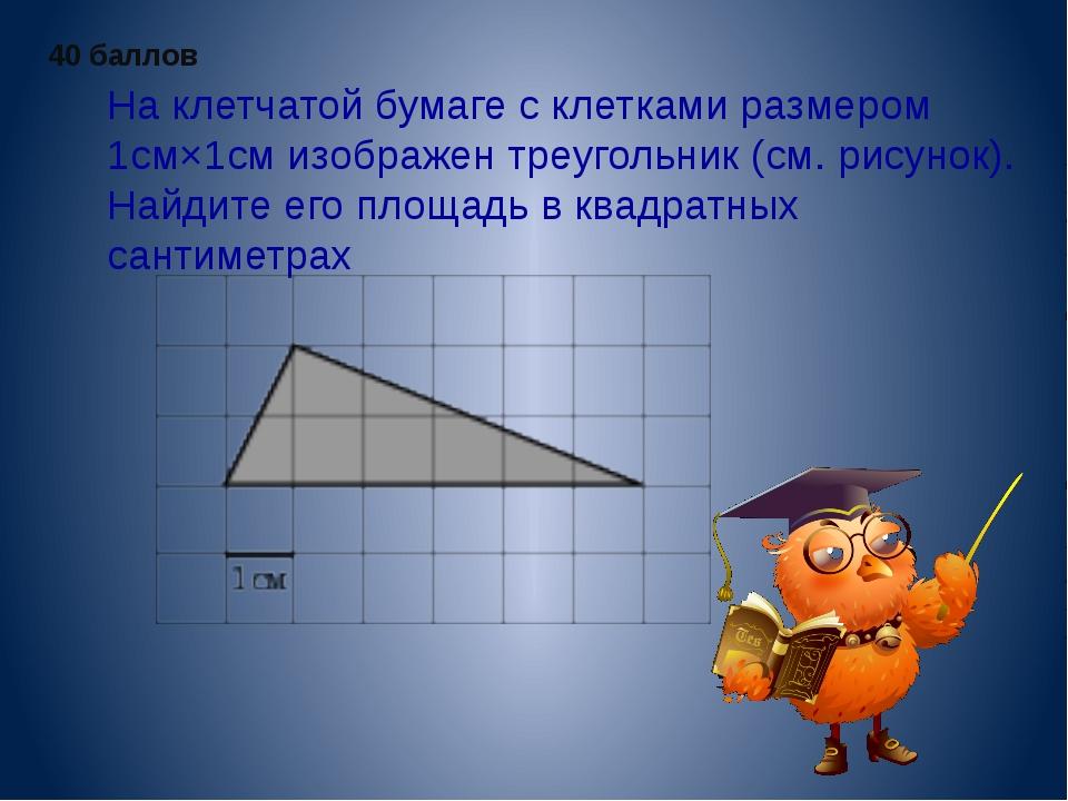 Шариковая ручка стоит 30 рублей. Какое наибольшее число таких ручек можно бу...
