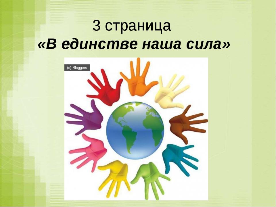 пути картинки на тему единство наша сила сайте евроопт представлен