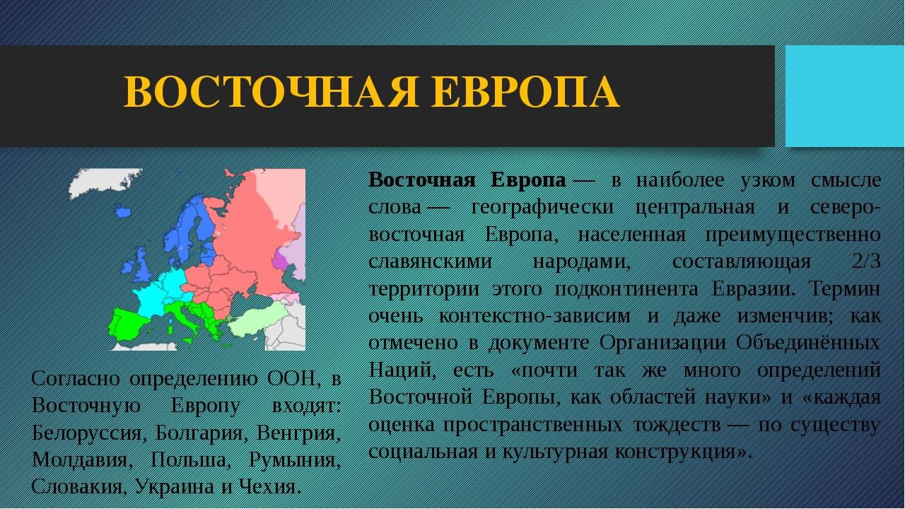 ВОСТОЧНАЯ ЕВРОПА Восточная Европа— в наиболее узком смысле слова— географич...