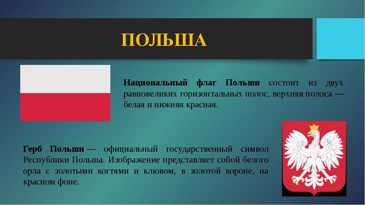 ПОЛЬША Герб Польши— официальный государственный символ Республики Польша. Из...