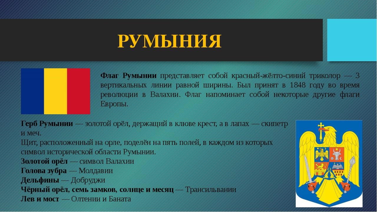 РУМЫНИЯ Флаг Румынии представляет собой красный-жёлто-синий триколор — 3 верт...