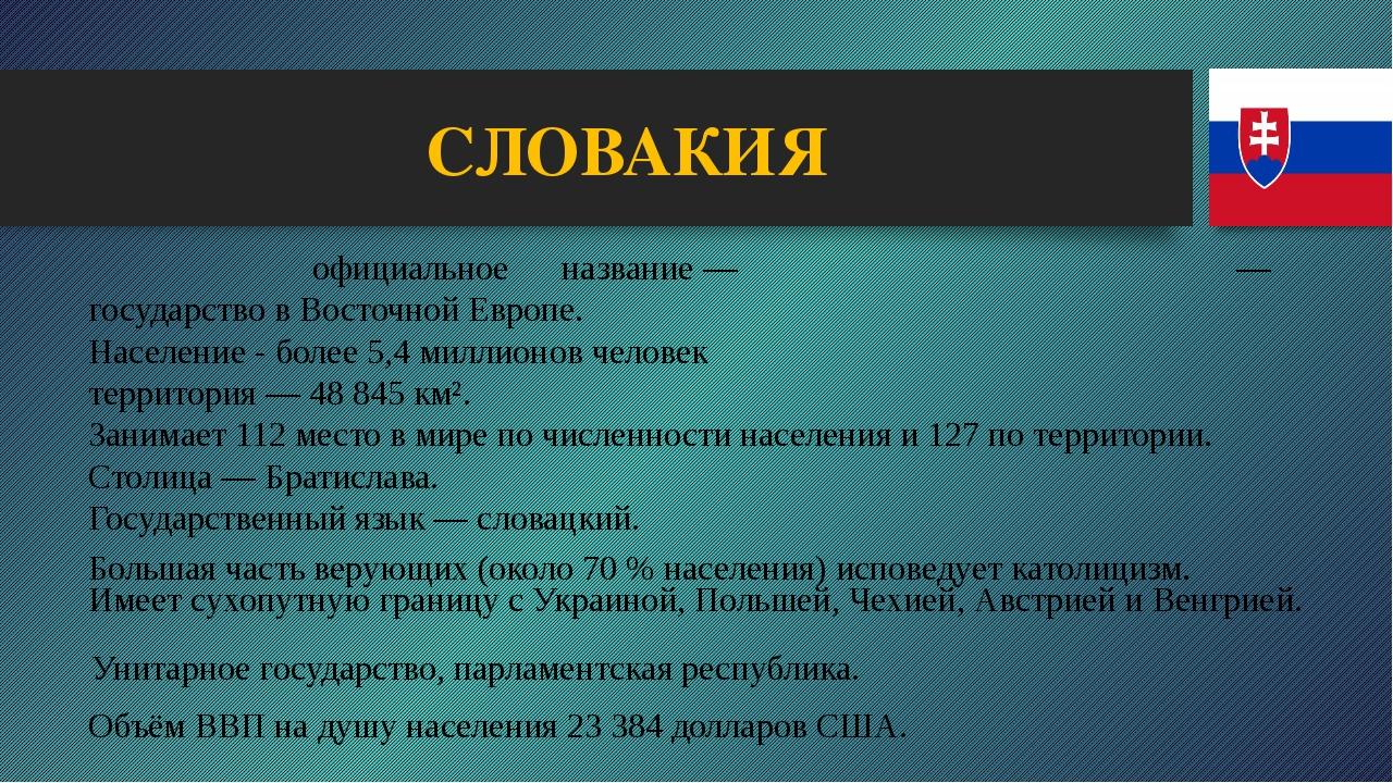 СЛОВАКИЯ Слова́кия официальное название— Слова́цкая Респу́блика— государств...