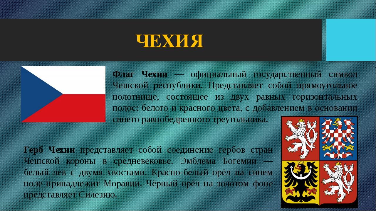 ЧЕХИЯ Флаг Чехии — официальный государственный символ Чешской республики. Пре...