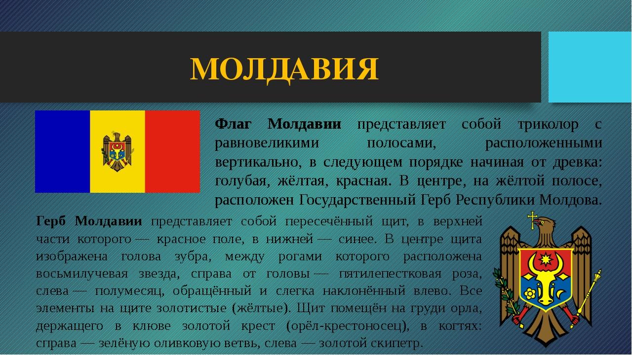 МОЛДАВИЯ Флаг Молдавии представляет собой триколор с равновеликими полосами,...