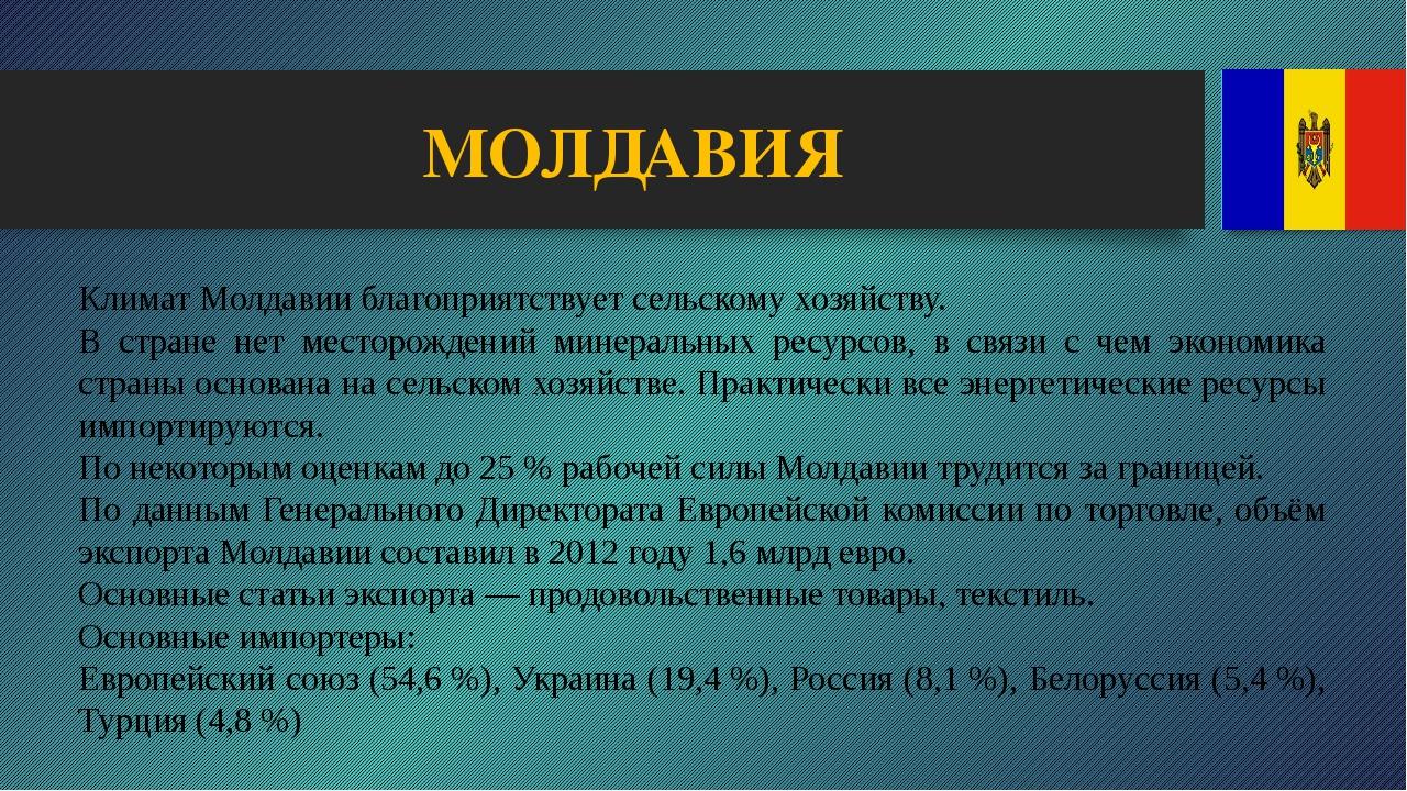 МОЛДАВИЯ Климат Молдавии благоприятствует сельскому хозяйству. В стране нет м...