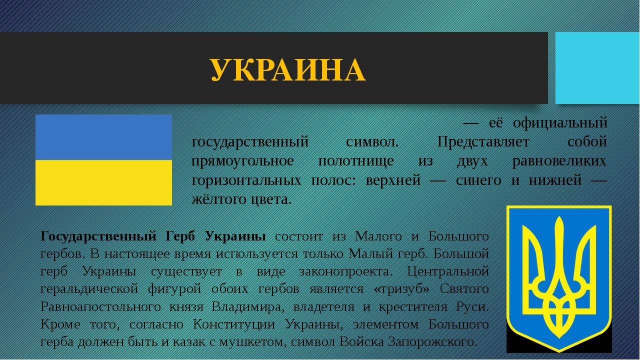 УКРАИНА Госуда́рственный флаг Украи́ны — её официальный государственный симво...