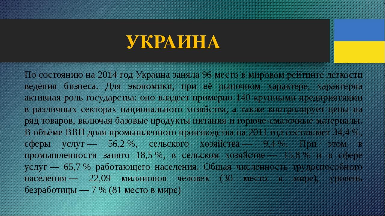 УКРАИНА По состоянию на 2014 год Украина заняла 96 место в мировом рейтинге л...